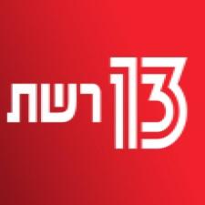 ערוץ 13 פרסום תוכן שיווקי